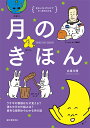 月のきほん ウサギの模様はなぜ見える? 満ち欠けの仕組みは? 素朴な疑問からわかる