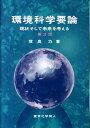 環境科学要論第3版 現状そして未来を考える [ 世良力 ]
