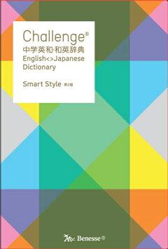 Challenge中学英和・和英辞典第2版 Smar