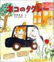 ネコのタクシー [ 南部和也 ]