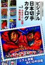 ビジュアル日本切手カタログ(vol.2(ふるさと・公園・沖) [ 日本郵趣協会 ]
