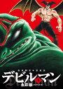 画業50周年愛蔵版 デビルマン 3 (ビッグ コミックス〔スペシャル〕) 永井豪とダイナミックプロ