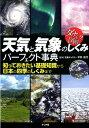 天気と気象のしくみパーフェクト事典 [ 平井信行 ]