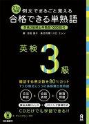 【定番】<br />合格できる単熟語英検3級