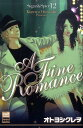 A Fine Romance Sugar & Spice 12 (Cult comics Sweet selection) [ オトヨシクレヲ ]