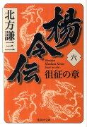 楊令伝(6(徂征の章))