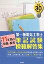 第一種電気工事士筆記試験模範解答集 平成30年版 [ 電気書院 ]