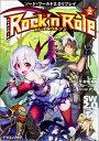 Rock'n Role(2) ソード・ワールド2.0リプレイ ガンズ&ウルブズ (富士見DRAGON BOOK) [ ユウリ・クロサキ・ベーテ ]