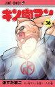 キン肉マン(36) (ジャンプコミックス) [ ゆでたまご ]