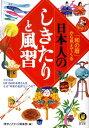 「和の暦」から見えてくる日本人のしきたりと風習 (Kawade夢文庫) [ 博学こだわり倶楽部 ]