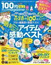 100均ファンmagazine!(Vol.2) 話題のアイテム辛口採点から有名ブランドそっくりに作れ