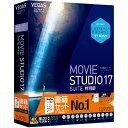 VEGAS Movie Studio 17 Suite ガイドブック付き 特別版