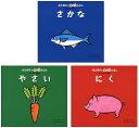 【バーゲン本】村上祥子の食べ力えほん3冊セット