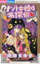 ナゾトキ姫は名探偵(4) (ちゃおコミックス) [ 阿南まゆき ]