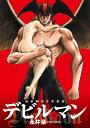 画業50周年愛蔵版 デビルマン 4 (ビッグ コミックス〔スペシャル〕) 永井豪とダイナミックプロ