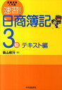 速習!日商簿記3級(テキスト編) [ 柴山政行 ]