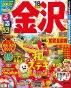 るるぶ金沢能登加賀温泉郷('18) (るるぶ情報版)