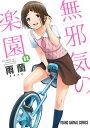 無邪気の楽園 11 (ヤングアニマルコミックス) ...