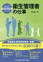 衛生管理者の仕事 (今日から安全衛生担当シリーズ) [ 福成雄三 ]