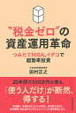 """""""税金ゼロ""""の資産運..."""