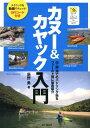 カヌー&カヤック入門 川・湖・海でのパドリング術をフィールド別に徹底紹介 [ 辰野勇 ]