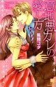 意地悪カレの愛し方 (カルトコミックス Sweet Selection) [ 風間コタ ]