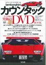 KING OF SUPER CAR ランボルギーニ・カウンタック DVD BOO (<DVD>)