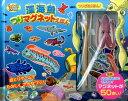 深海魚つりマグネットえほん すいぞくかんGO!GO! ([バラエティ])