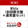 White (初回限定盤+通常盤セット)