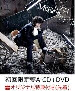 【楽天ブックス限定先着特典】Mr.Fake/ツナゲル (初回限定盤A CD+DVD) (缶バッジ(A ver.)付き)