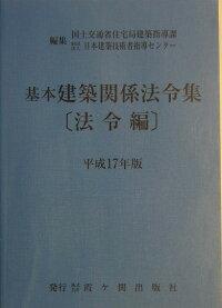 基本建築関係法令集(平成17年版 法令編)