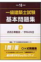 一級建築士試験基本問題集(平成16年版)