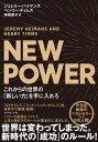 NEW POWER これからの世界の「新しい力」を手に入れろ [ ジェレミー・ハイマンズ ]