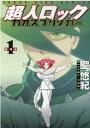 超人ロック カオスブリンガー 1 (YKコミックス) [ 聖 悠紀 ]
