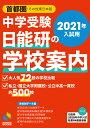 2021年入試用 中学受験 日能研の学校案内 首都圏・その他東日本版 (日能研ブックス) [ 日能研 ]