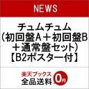チュムチュム (初回盤A+初回盤B+通常盤セット)【B2ポスター付】 [ NEWS ]