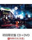 【先着特典】Coming Over (初回限定盤 CD+DVD+スマプラ) (ポストカード付き) [ EXO ]