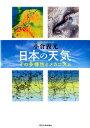 日本の天気 [ 小倉義光 ]