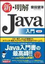 新・明解Java入門 [ 柴田望洋 ]