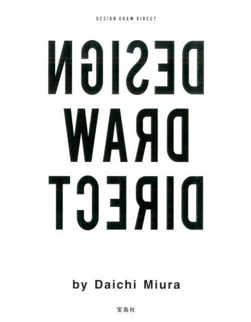 DESIGN DRAW DIRECT [ 三浦大地 ]