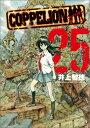 COPPELION(25) コッペリオン (ヤングマガジンKC) [ 井上智徳 ]