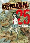 COPPELION��25��