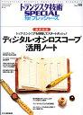 ディジタル・オシロスコープ活用ノート [ トランジスタ技術special編集部 ]