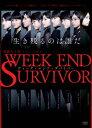 演劇女子部 ミュージカル「Week End Survivor」 [ 浜浦彩乃 ]