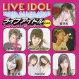 ライブアイドル・スーパーコンピレーション VOL1