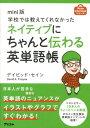 学校では教えてくれなかったネイティブにちゃんと伝わる英単語帳 mini版 (アスコムmini bookシリーズ) [ ディビッド・セイン ]