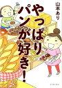【送料無料】やっぱりパンが好き!