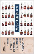 京都 祇園祭手帳