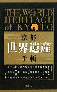 京都 世界遺産手帳