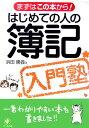 はじめての人の簿記入門塾 [ 浜田勝義 ]